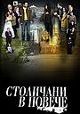 Сериал «Столичани в повече» (2011 – ...)