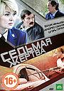 Фільм «Седьмая жертва» (2010)