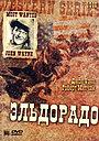 Фільм «Ельдорадо» (1966)