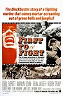 Фильм «Первый в бою» (1967)