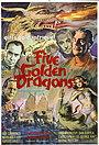 Фільм «П'ять золотих драконів» (1967)