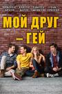 Фильм «Мой друг — гей» (2013)