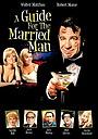 Фільм «Руководство для женатых» (1967)