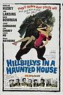 Фільм «Деревенщины в доме с призраками» (1967)