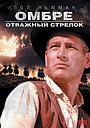 Фильм «Омбре: Отважный стрелок» (1967)