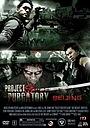 Фильм «Project Purgatory Beijing»