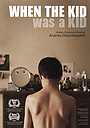 Фільм «Когда ребенок был ребенком» (2011)
