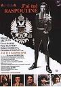 Фільм «Я убил Распутина» (1967)
