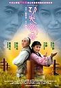 Фільм «Кунг-фу Вин Чунь» (2010)