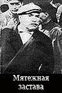 Фильм «Мятежная застава» (1967)