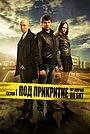 Сериал «Под прикрытием» (2011 – 2016)