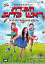 Фильм «Havurat Rosh Kruv» (2010)
