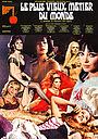 Фільм «Небезпечна професія» (1967)