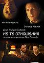 Фильм «Не те отношения» (2010)