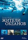 Сериал «Жители океанов» (2011)
