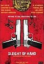 Фільм «Ловкость рук»