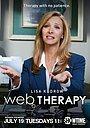 Сериал «Веб-терапия» (2011 – 2015)