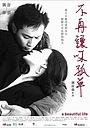 Фільм «Красивая жизнь» (2011)