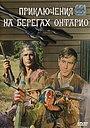 Фільм «Приключения на берегах Онтарио» (1968)