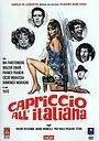 Фильм «Итальянское каприччио» (1968)
