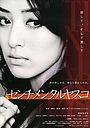 Фильм «Сентиментальная Ясуко» (2012)