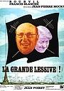 Фільм «Большая стирка» (1968)