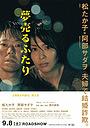 Фільм «Мечты на продажу» (2012)