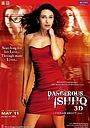 Фільм «Опасная любовь» (2012)