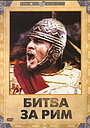 Фильм «Битва за Рим» (1968)