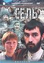 Фильм «Сель» (2003)