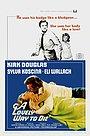 Фільм «Прекрасний спосіб померти» (1968)