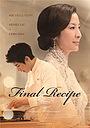Фільм «Окончательный рецепт» (2013)