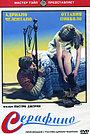 Фільм «Серафіно» (1969)