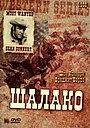 Фільм «Шалако» (1968)
