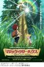 Аніме «Дом на волшебном дереве» (2011)
