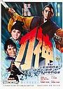 Фільм «Меч к мечу» (1968)
