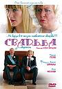 Фильм «Свадьба» (2008)