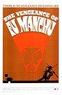 Фільм «Помста Фу Манчу» (1967)