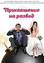 Фильм «Приглашение к разводу» (2012)