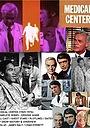 Сериал «Медицинский центр» (1969 – 1976)