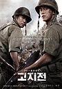 Фильм «Линия фронта» (2011)