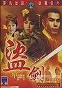 Фільм «Кража меча» (1967)