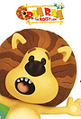 Сериал «Raa Raa the Noisy Lion» (2011 – 2021)