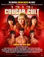 Фільм «Культ пантер» (2012)