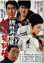 Фильм «Красный Пион: Печально известный игрок» (1969)