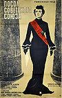 Фильм «Посол Советского Союза» (1969)