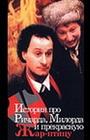 Фильм «История про Ричарда, Милорда и прекрасную Жар-птицу» (1997)