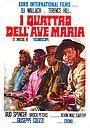 Фільм «Козирний туз» (1968)
