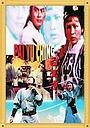 Фільм «Bai Yu Jing» (1977)