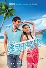 Фільм «Лав Ю-Ю» (2011)